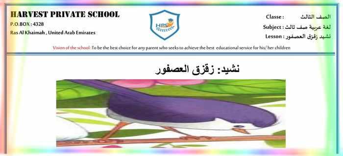 ورقة عمل نشيد زقزق العصفور لغة عربية الصف الثالث فصل اول - مدرسة الامارات