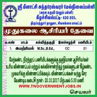 Sri-Meenakshi-Sundarareswara-Hr-Sec-School-Sivagangai-Recruitment-of-PGT-Physics-Teachers-Notification-www-tngovernmentjobs-in