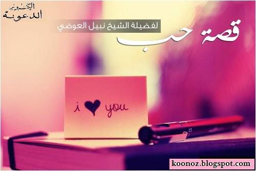 http://koonoz.blogspot.com/2014/01/awady-Qesat-Hob-mp3.html
