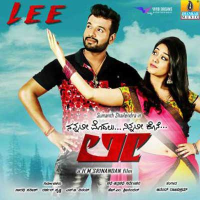 Edi Jagavidhu Saladhu Song Lyrics From Lee
