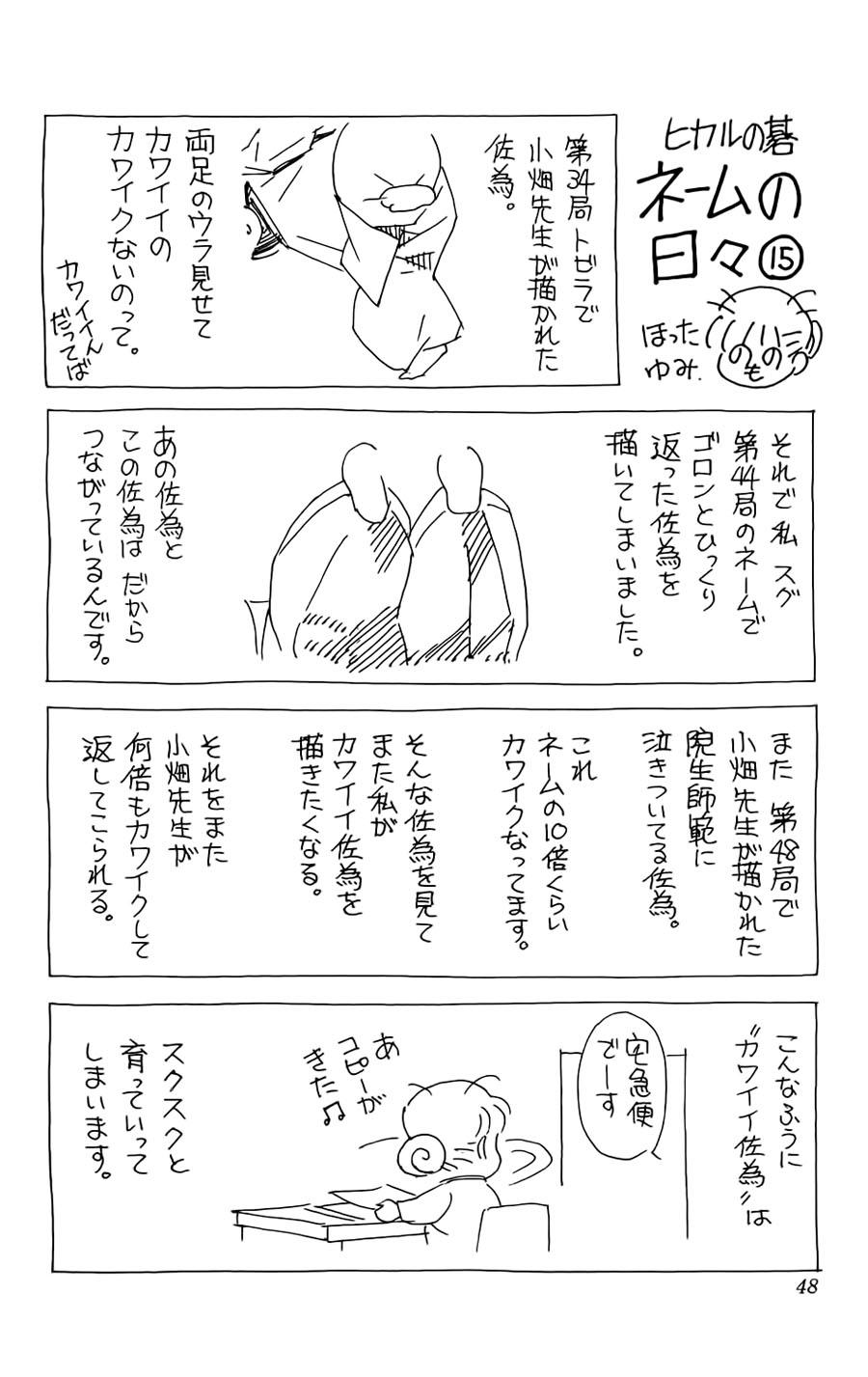 Hikaru No Go hikaru no go chap 45 trang 22