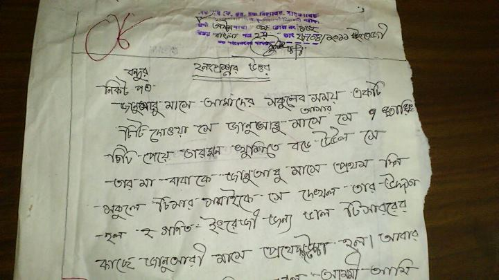 Funny Bangla Mistakes In Bangladeshi Students Exam Paper -1099