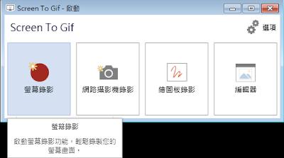 把電腦桌面錄製程GIF動態圖片,ScreenToGif V2.1 繁體中文免安裝版!