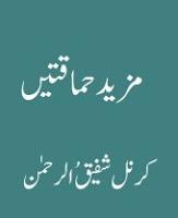 Mazeed Himaqatain Book by Col Shafiq Ur Rehman