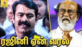 Seeman Press Meet | Rajini Yean Varala..?