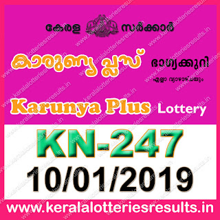 "KeralaLotteriesResults.in, ""kerala lottery result 10 01 2019 karunya plus kn 247"", karunya plus today result : 10-01-2019 karunya plus lottery kn-247, kerala lottery result 10-01-2019, karunya plus lottery results, kerala lottery result today karunya plus, karunya plus lottery result, kerala lottery result karunya plus today, kerala lottery karunya plus today result, karunya plus kerala lottery result, karunya plus lottery kn.247 results 10-01-2019, karunya plus lottery kn 247, live karunya plus lottery kn-247, karunya plus lottery, kerala lottery today result karunya plus, karunya plus lottery (kn-247) 10/01/2019, today karunya plus lottery result, karunya plus lottery today result, karunya plus lottery results today, today kerala lottery result karunya plus, kerala lottery results today karunya plus 10 01 18, karunya plus lottery today, today lottery result karunya plus 10-01-18, karunya plus lottery result today 10.01.2019, kerala lottery result live, kerala lottery bumper result, kerala lottery result yesterday, kerala lottery result today, kerala online lottery results, kerala lottery draw, kerala lottery results, kerala state lottery today, kerala lottare, kerala lottery result, lottery today, kerala lottery today draw result, kerala lottery online purchase, kerala lottery, kl result,  yesterday lottery results, lotteries results, keralalotteries, kerala lottery, keralalotteryresult, kerala lottery result, kerala lottery result live, kerala lottery today, kerala lottery result today, kerala lottery results today, today kerala lottery result, kerala lottery ticket pictures, kerala samsthana bhagyakuri"