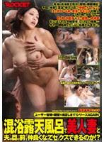 (Re-upload) RCT-205 混浴露天風呂で美人妻と夫の