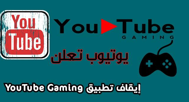 """يُوتيوب تعلن عن إيقاف تطبيق الألعاب """"YouTube Gaming"""""""