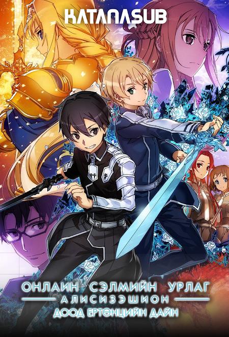 Sword art Online : Alicization - War of Underworld