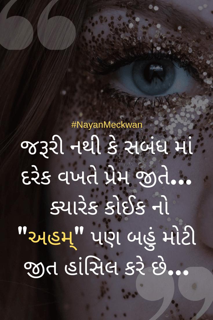 Relationship EGO Suvichar in Gujarati Quotes | ગુજરાતી સુવિચાર ફોટો સુવાક્યો whatsapp status thoughts 2019