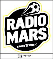راديو مارس بث مباشر الان Ecouter Radio Mars Live
