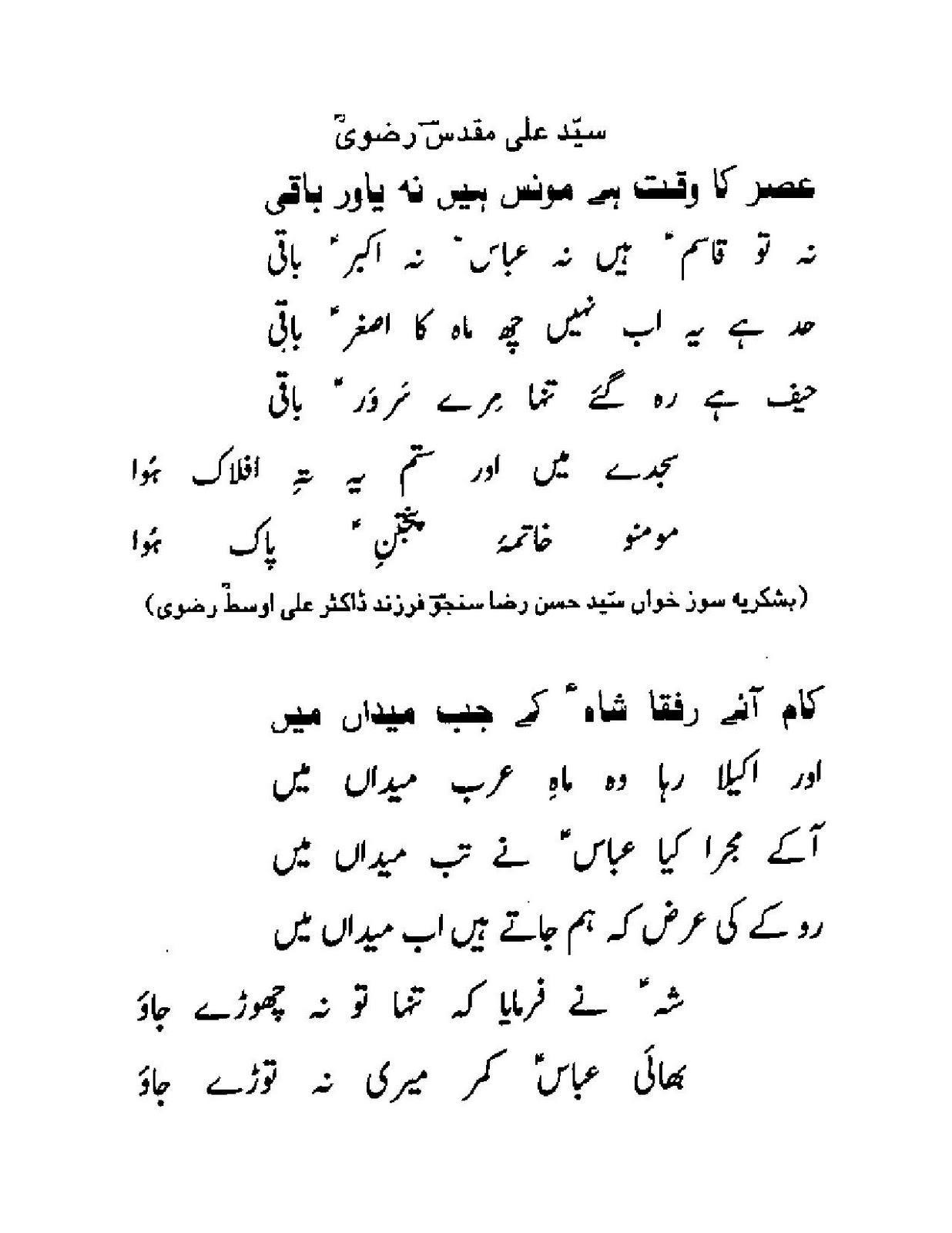 Basta By Sibte Jafar Soz Salam Marsiya Noha: Rubai, Soz