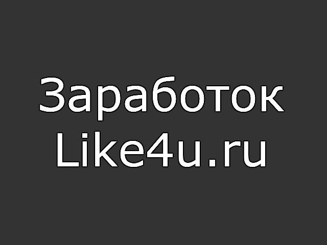 Сайт Like4u