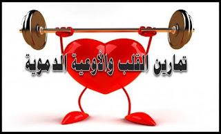 تمارين القلب والأوعية الدموية, تمارين القلب بالصور, تمارين القلب الصباحية, تمارين القلب لحرق الدهون, تمارين القلب والصدر, تمارين القلب والأوعية الدموية بالصور, تمارين القلب الوعائي, تمارين القلب المكثفة