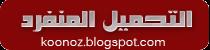 https://archive.org/details/Samir_AlBashiri-Quran