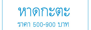 http://www.agoda.com/th-th/the-beach-boutique-house-hotel/hotel/phuket-th.html?cid=1732276