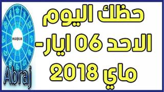 حظك اليوم الاحد 06 ايار- ماي 2018