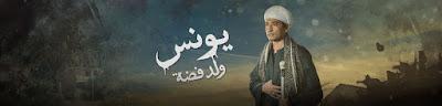 مواعيد عرض واعادة مسلسل يونس ولد فضة  في رمضان 2016