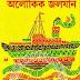 Aloukik Jaljan by Atin Bandyopadhyay - Bangla Novels PDF