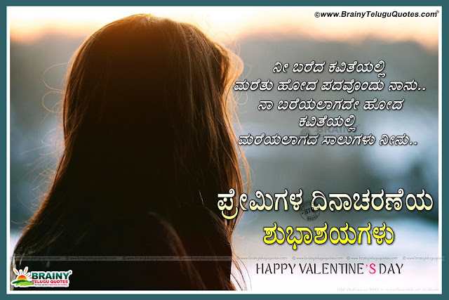 valentines day greetings quotes in kannada, kannada love hd wallpapers