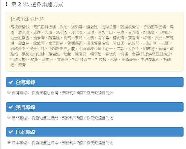 Shipbao集運海外運送:台灣、日本、澳門