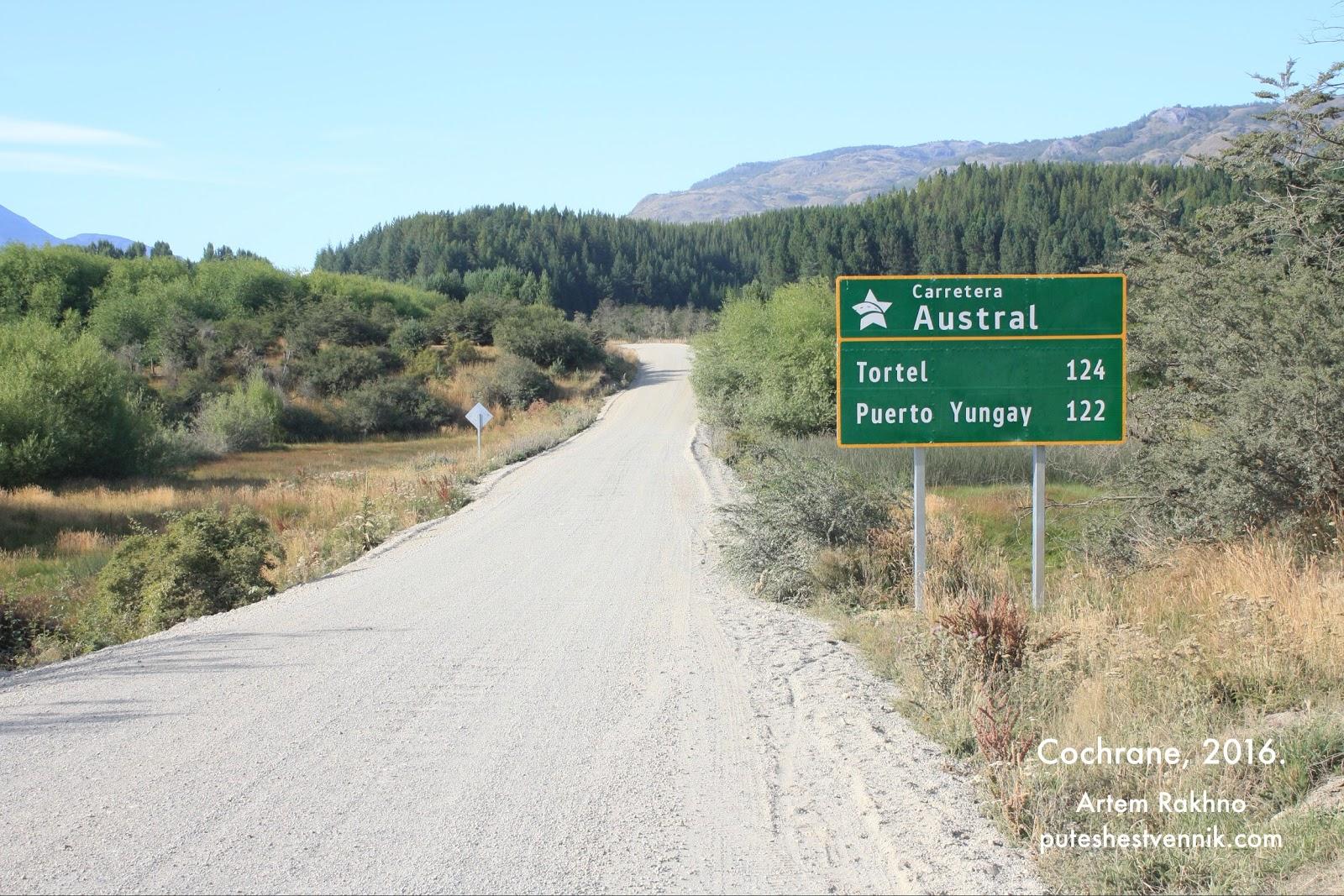 Дорога в Калета Тортел