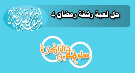 حل لعبة رشفة رمضان 4 معلومة من الذاكرة