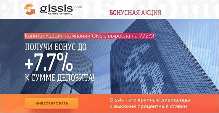 Бонусы от Gissis