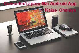 Computer/Laptop Mai Android App Kaise Chalaye
