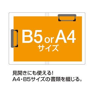 「セキセイ A5クリップファイル<ダブル>」 A4 バインダ