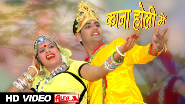 happy holi Wishes in Rajasthani language