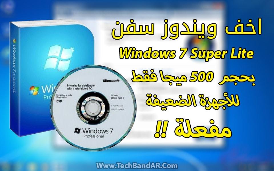 ويندوز 8.1 للاجهزة الضعيفة