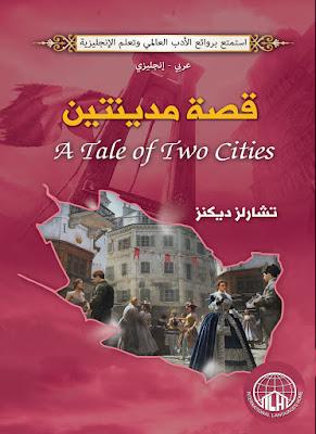 تحميل رواية قصة مدينتين (عربي – انجليزي) pdf تشارلز ديكنز