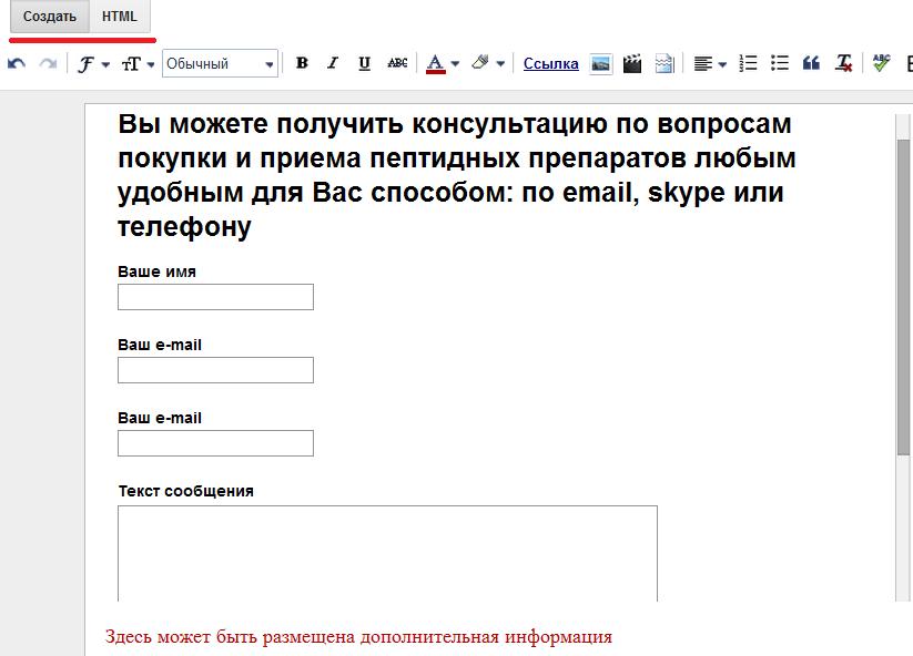 Контактная форма на странице блога