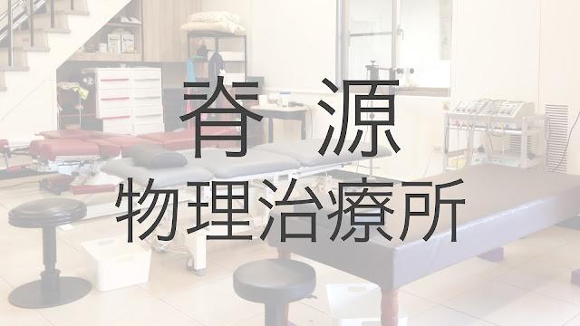 好痛痛 脊源物理治療所 台南市 臺南市 南區 脊椎 矯正 整脊 復健 儀谷療法