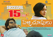 Pelli Choopulu 5th week Posters-thumbnail-12