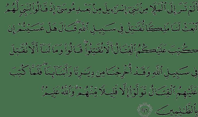 Surat Al-Baqarah Ayat 246