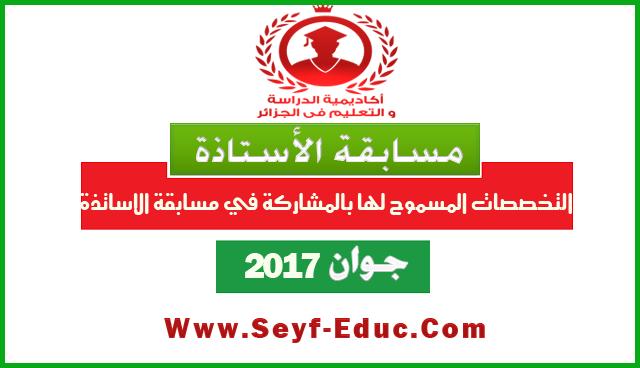 التخصصات المسموح لها بالمشاركة في مسابقة الاستاذة 2017