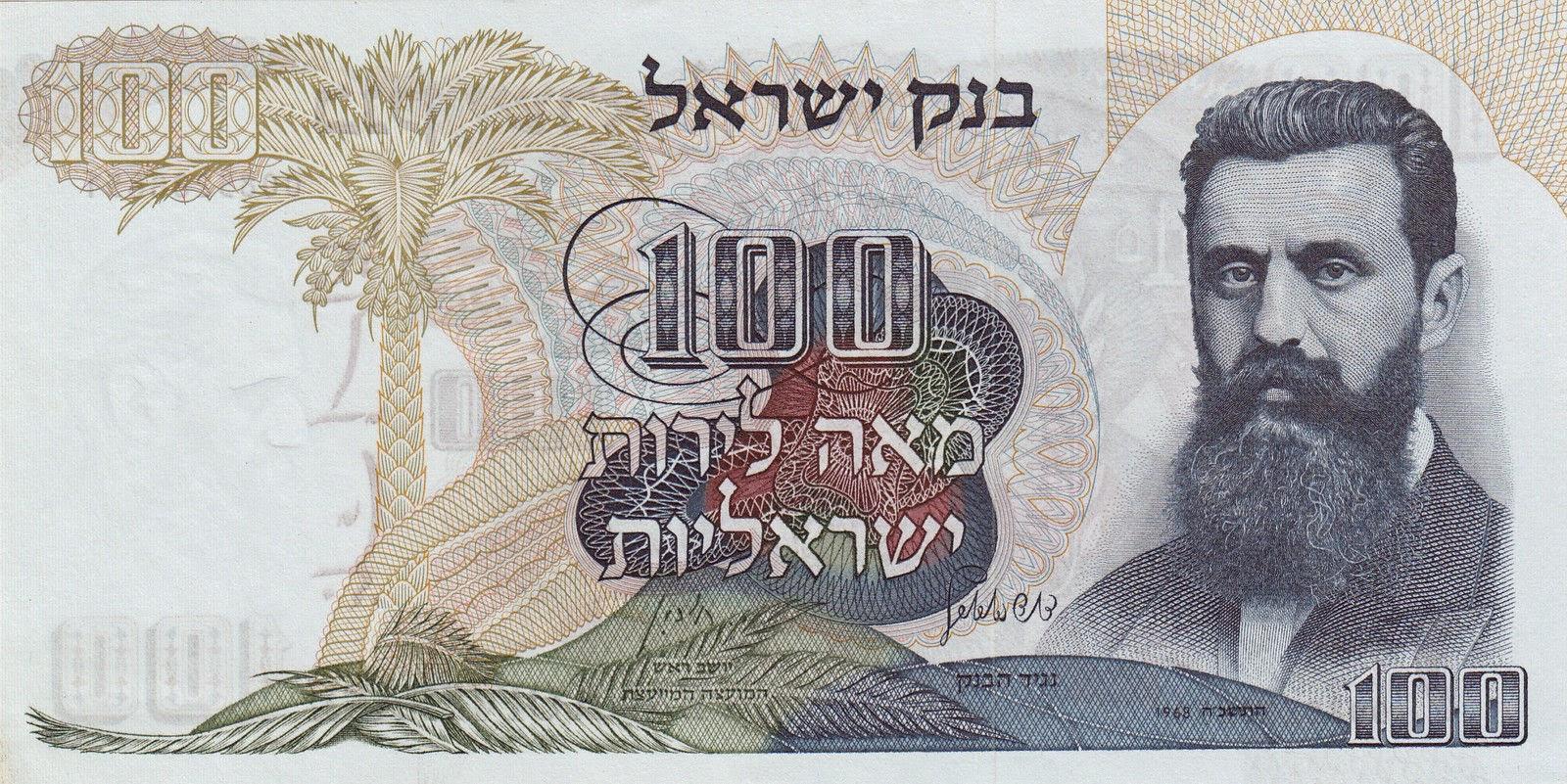 100 Israeli Pounds 1968 Theodor Herzl