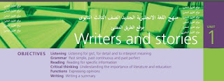 منهج اللغة الانجليزية للصف الثالث الثانوى 2019 (كتاب الطالب - وورك بوك - دليل المعلم - مذكرات ومراجعات وامتحانات)