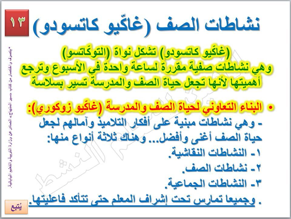 الأنشطة الخاصة [التوكاتسو] التى ستطبق في نظام التعليم الجديد 13