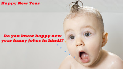 free-Latest-download-happy-new-year-funny-jokes-in-hindi-2017-images-hd-wallpapers