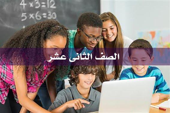 ورقة عمل صحب الناس قبلنا ذا الزمانا لغة عربية للصف الثاني عشر الفصل الأول