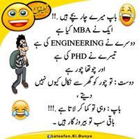 jokes in urdu,Lateefon ki Duniya,Joke of The Day,urdu lateefa,very funny joke in urdu,lateefay,funny latifay,jokes in urdu 2018,urdu jokes