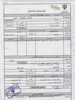 Student And Employement Visas : Kuwait Tourist Visa