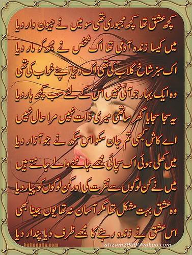 Shero shayari urdu font sexual health
