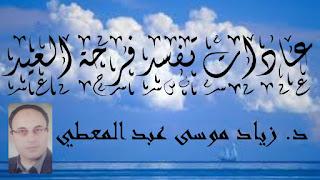 عادات تفسد فرحة العيد
