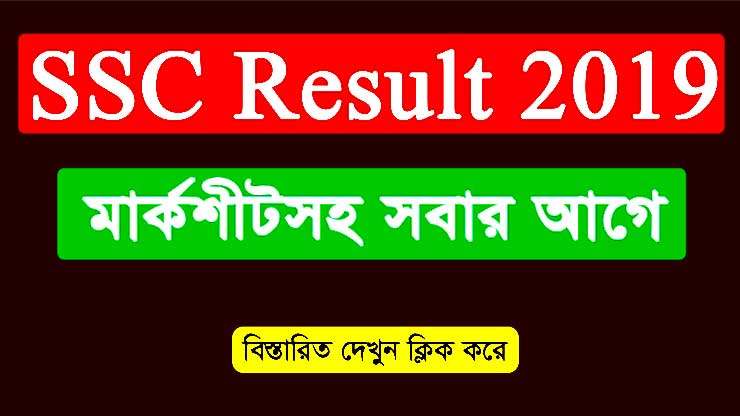 SSC Result 2019: All Education Board Full Mark sheet SSC