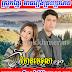 Khmer Movie - Vimean Mekhala - Movie Khmer - Thai Drama
