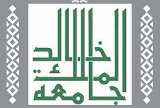 سيتم بدء التقديم على وظائف إدارية في جامعة الملك خالد لوظائف سلم الموظفين العام من المرتبة (2) إلى المرتبة (8)